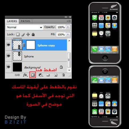 iphone-cour2
