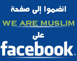 we are muslim